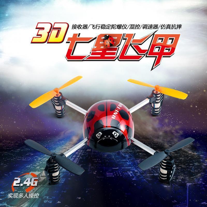 迷你遥控飞机四轴陀螺仪