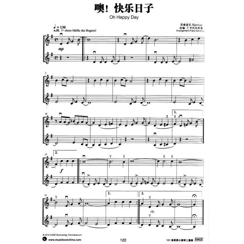小提琴二重奏曲目谱子