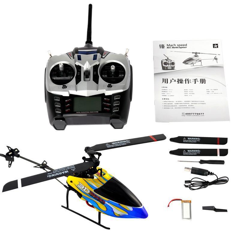 sh澄星航模遥控飞机 直升机3d特技王无人机六6通道遥控直升飞机6050