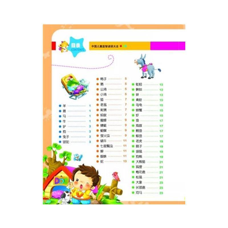 中国儿童益智谜语大全彩图注音版小学生拼音版