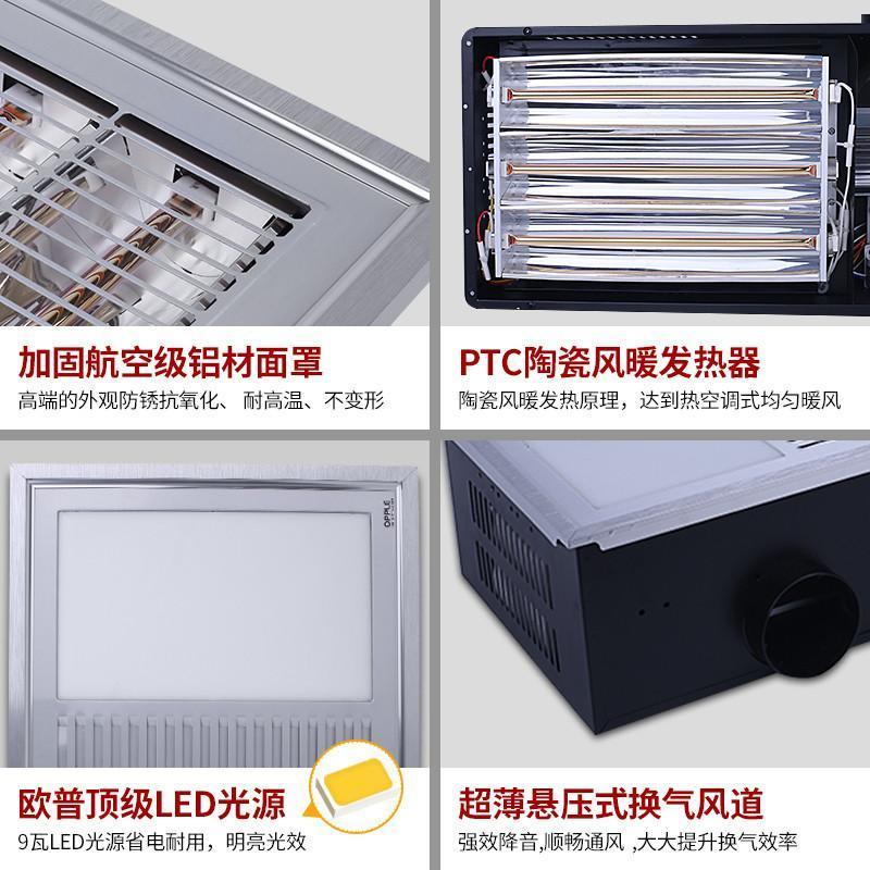 【欧普照明】欧普ptc光波管陶瓷风暖浴霸卫生间集成