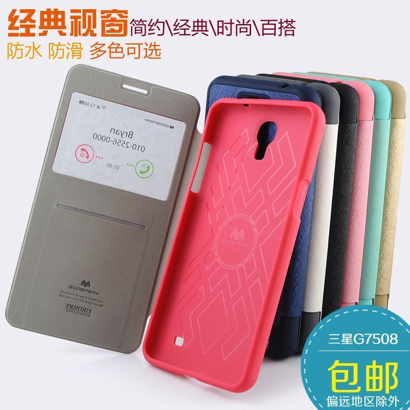韩国三星g7508q手机套sm-g7508q手机壳mega2保护壳gq