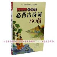 小学生必背古诗词80首小学幼儿童早教启蒙古正版什么预科是图片