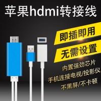手机颖果连接电视投影仪显示器安卓手机转hdbird苹果图片