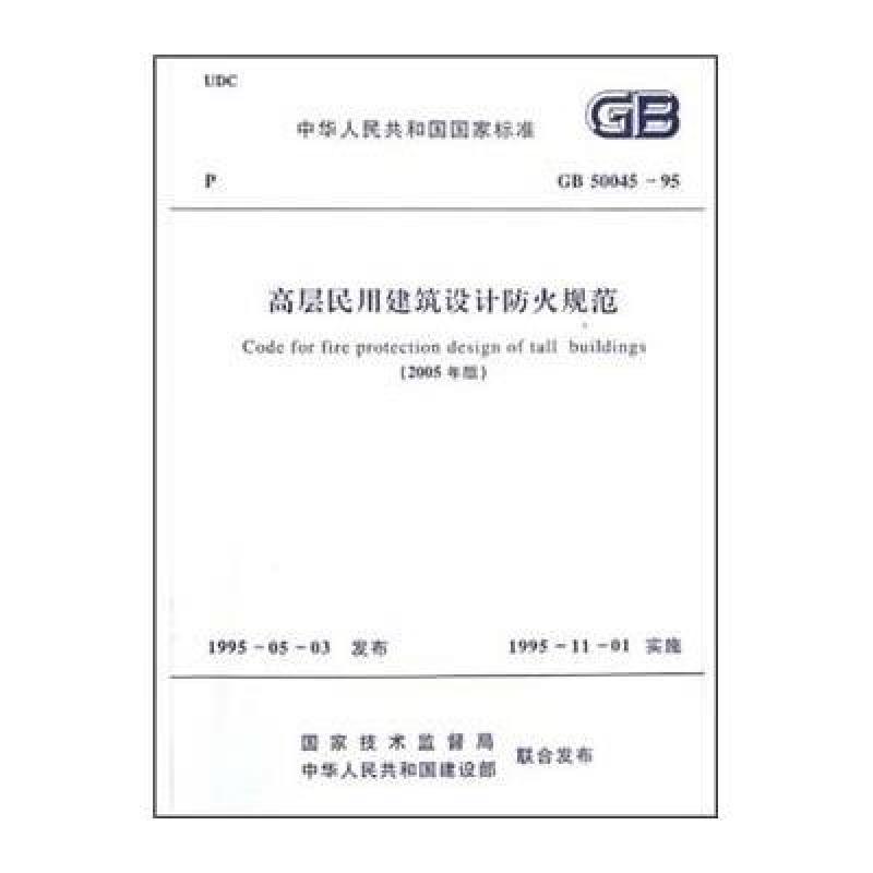 高层民用建筑设计防火规范(2005版)