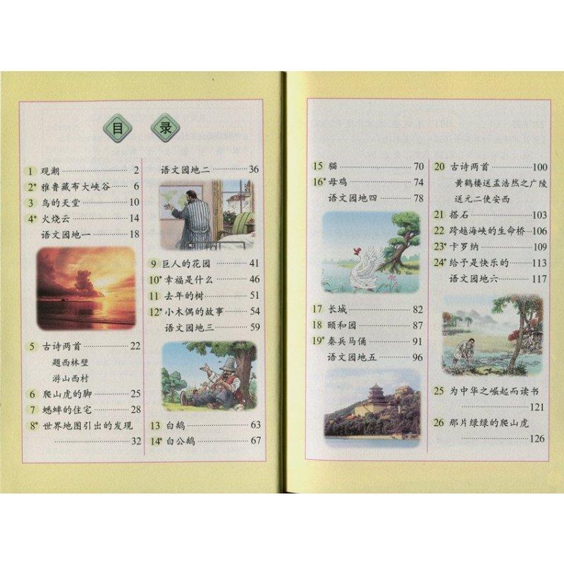全新4四年级上册语文书人教版小学语文四年级上册教材图片