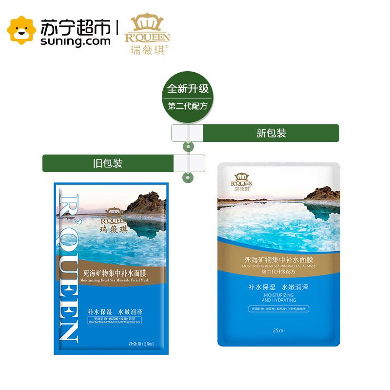 瑞薇琪死海矿物集中补水面膜(25ml*5片/盒)第二代升级配方