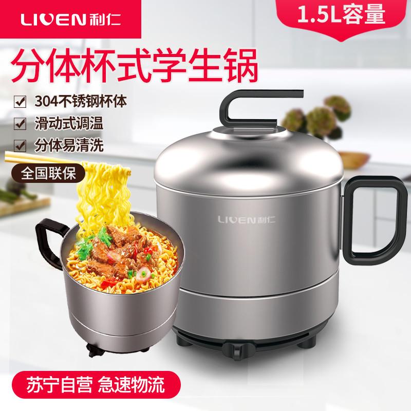 利仁(Liven)HG-X415A多功能电火锅电热锅电煮锅电热杯迷你小电锅煮面锅学生锅