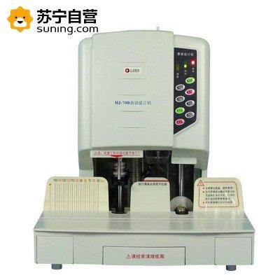 汇金huijinHJ-70B凭证装订机全自动装订机 塑管装订机 财务铆管装订机 加厚70mm