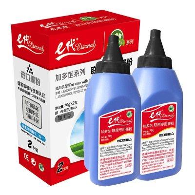 e代加多饱联想墨粉碳粉双支适用于LJ2600D/2650DN/M7600/7650DNF/LJ2400/7400打印耗材