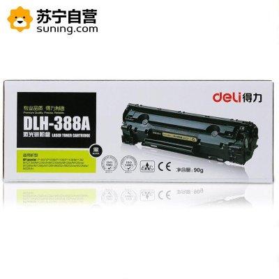 得力(deli)DLH-388A硒鼓墨盒HP激光打印机P1008/P1007/M1136 单只