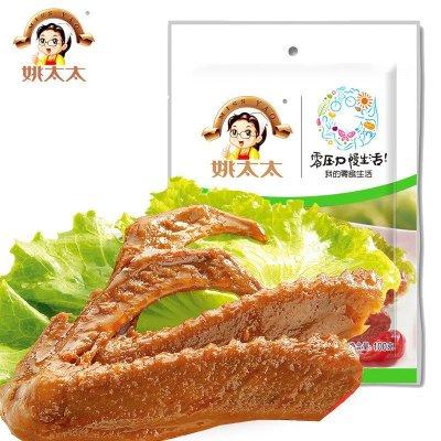 【苏宁超市】姚太太鸭翅100g袋装 肉类零食鸭肉类卤汁味鸭翅 姚太太出品