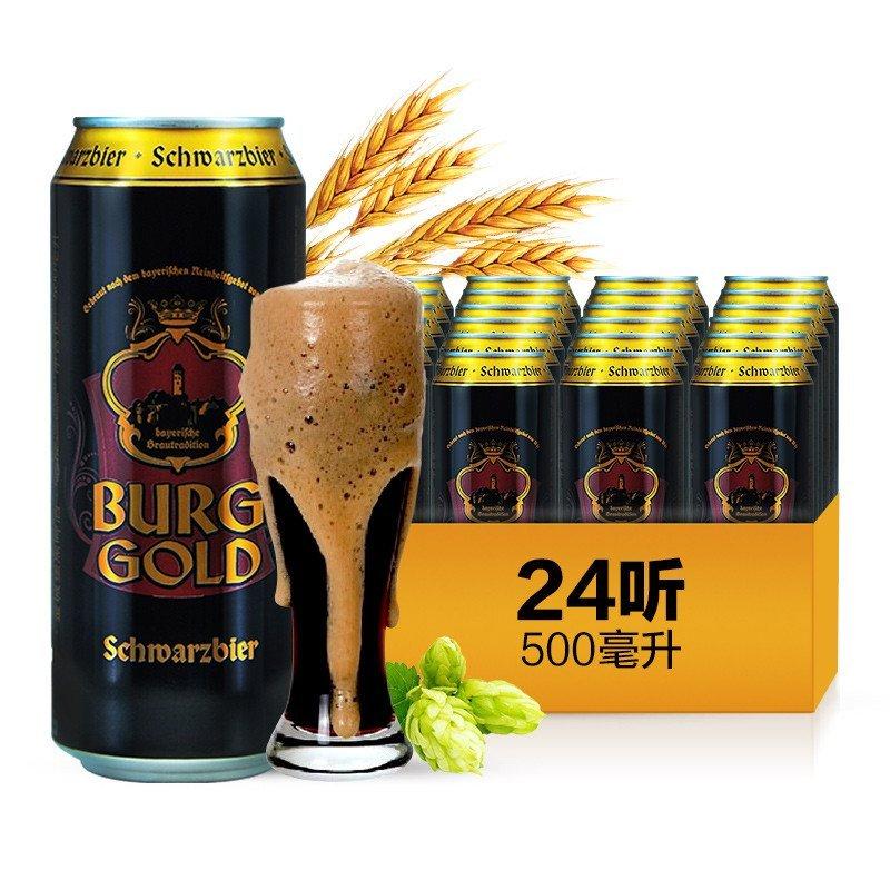 Burggold 金城堡 黑啤酒 500ml*24听 79元(109-30)