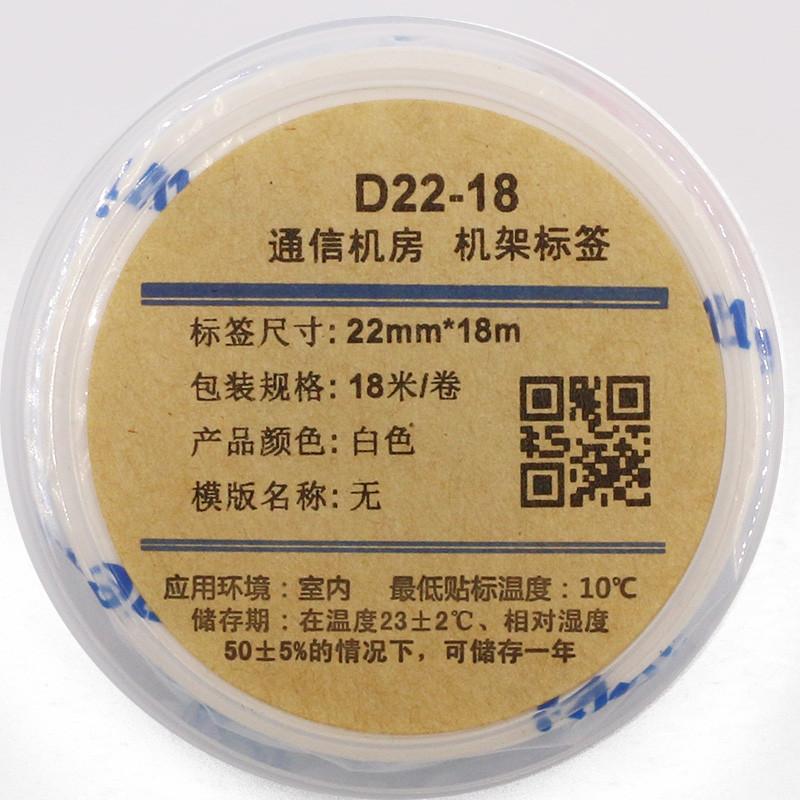 伟文(wewin) d22-18 白色机架ddf架不干胶标签图片