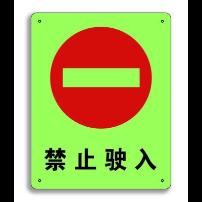安赛瑞中文标识禁止驶...