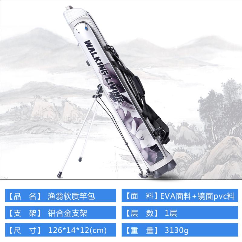 太平洋中天乐维卡莱林1.25M软质杆包鱼竿包渔水滴荧光项链图片