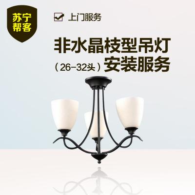 非水晶枝型吊燈安裝(26-32頭) 蘇寧幫客燈具安裝服務 上門服務