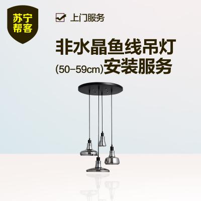 非水晶鱼线吊灯安装(50-59cm) 苏宁帮客灯具安装服务上门服务