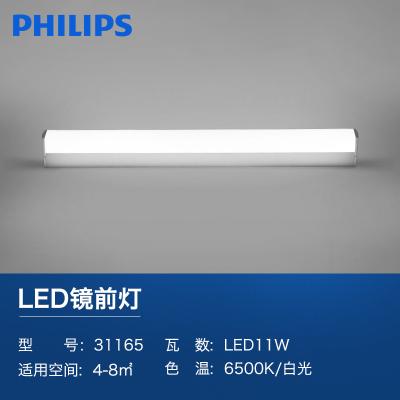 Philips брэндийн өдрийн  LED гэрэл 31165LED11W