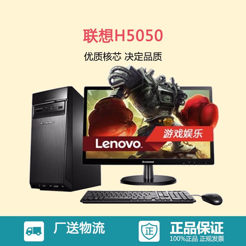 联想(lenovo)h5050 台式机 23英寸显示屏(g1840 4g 1t图片