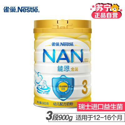 雀巢Nestle能恩3 幼儿配方奶粉 3段(12-36个月)900克