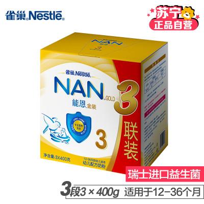 雀巢Nestle能恩3 幼儿配方奶粉 3段(12-36个月)1200克三联装