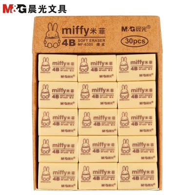 晨光(M&G)MF6305米菲4B橡皮30块 橡皮擦 学生儿童美术考试学习用品 橡皮30块