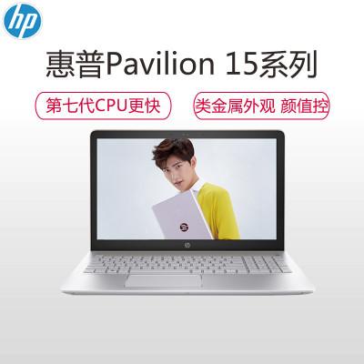 HP 惠普 Pavilion 15-cc726TX 15.6英寸笔记本电脑(i5 8GB 256G 2G独显)苏宁5099元包邮(5399-400)