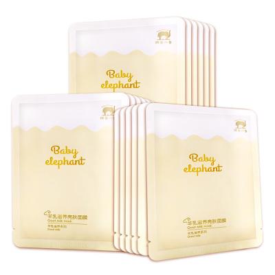 紅色小象羊乳滋養亮膚面膜25ml*18 孕婦專用面膜 滋養亮膚羊乳提色補水保濕天然哺乳期護膚品 適合易過敏性膚質