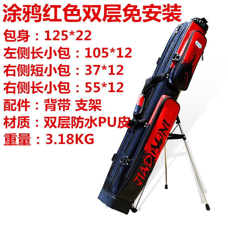 25米支架大肚包鱼竿包 鱼 渔具包 钓鱼包 垂钓用品 涂鸦红色三层免