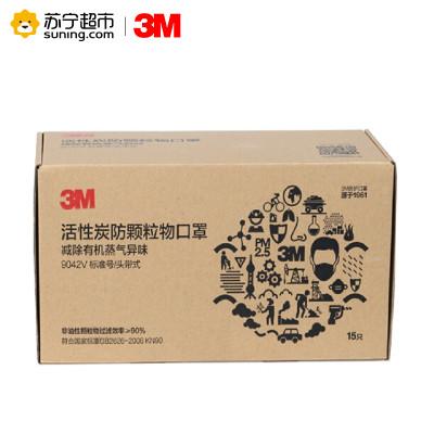3M 防甲醛口罩9042V(头带式)15只/盒 孕妇专用 防二手烟防异味防雾霾 灰色