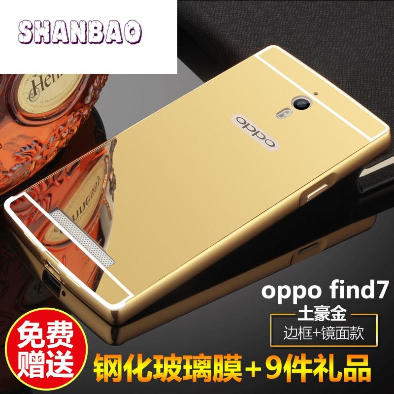 shanbaooppox9007手机壳oppofind7手机壳保护套金属边框x907 24k镜面