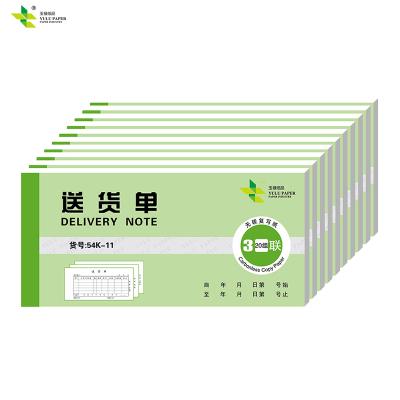 玉禄纸品(YULU PAPER)54K送货单3联20份(2-7)无碳复写收款收据出库入库单销货清单10本装