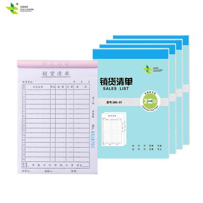 玉禄纸品(YULU PAPER)36K销货清单2联20份(1-4)无碳复写收款收据出库入库单送货单10本装