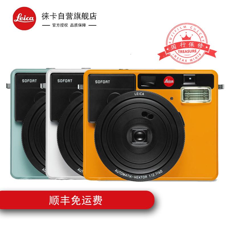 徕卡(Leica) SOFORT相机一次成像立拍立得相机 白色19100