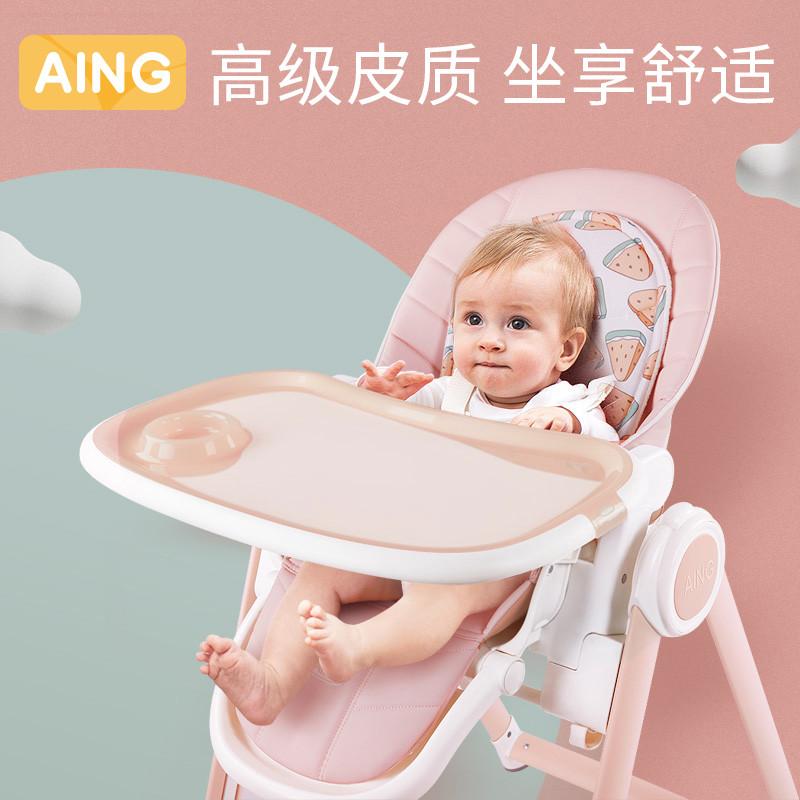 Aing爱音儿童餐椅 C009 酒红色