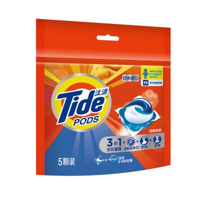 汰渍(Tide)3合1洗衣凝珠洁雅茉莉型洗衣凝珠5颗试用装 宝洁出品