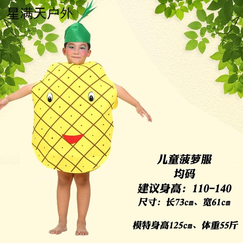 圣诞服儿童水果蔬菜演出服环保衣服儿童手工亲子走秀动物服装_1 均码