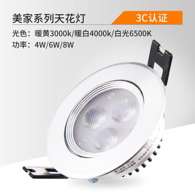 FSL брэндийн таазны зочны болон гал тогооны өрөөний гэрэл 8W цагаан 3000K 90-100m
