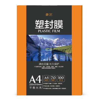 豪亿(HooYe)塑封膜A4 70MIC标准优质护卡塑封膜照片相片塑封膜100张/包