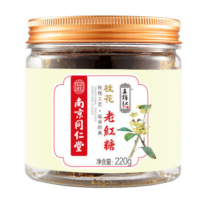 王锦记同仁堂手工老红糖云南土红糖块大姨妈 产妇月子 桂花味220g/罐 可制作黑糖红糖姜茶
