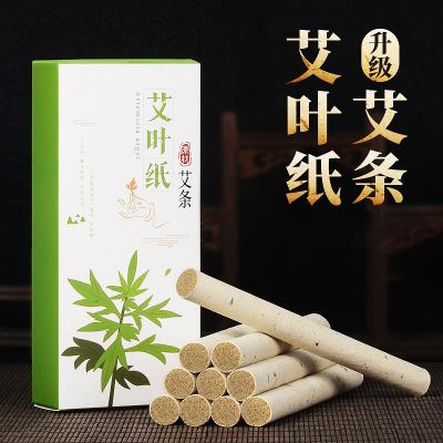 王室(WANGSHI)香薰蠟燭 艾葉紙艾條 手工艾灸條艾柱 5盒裝 10根/盒