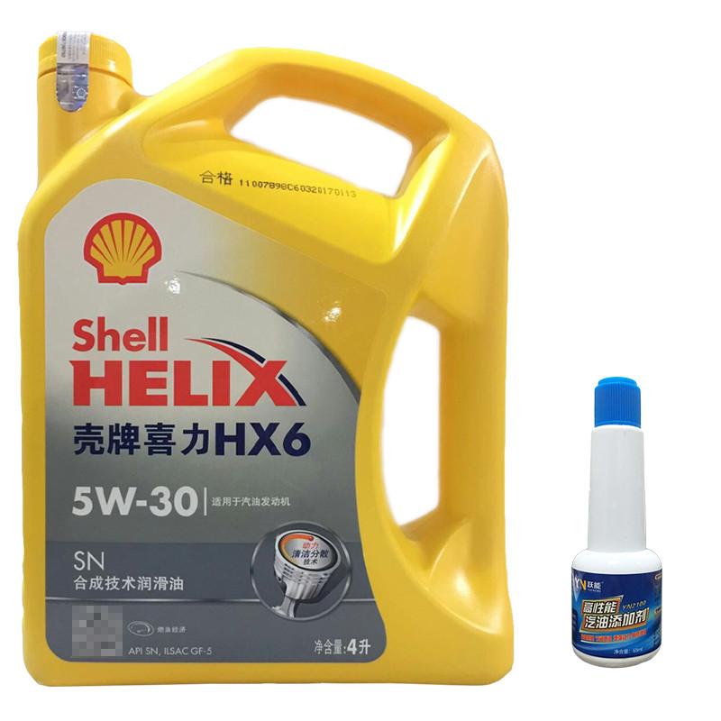 壳牌(shell)黄壳hx6 5w30黄喜力 半合成汽车机油 sn级4l