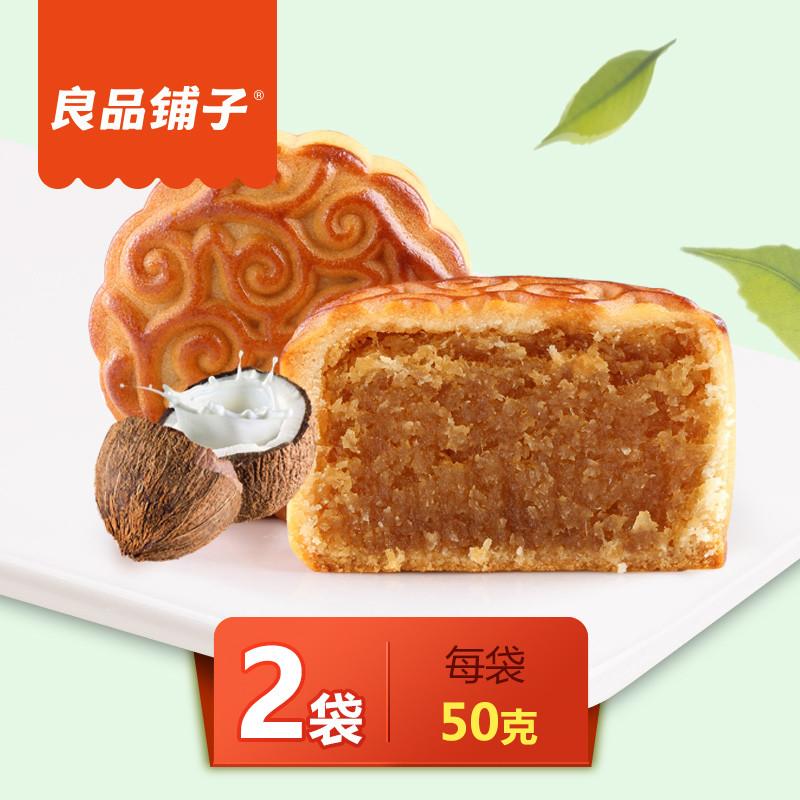 良品铺子 椰奶月饼50g*2个 中秋月饼中式糕点