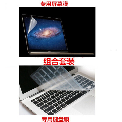 嘉速神舟戰神Z7M-SL7/SL5D1/Z8-KP7S2 15.6英寸筆記本屏幕貼膜+鍵盤貼膜