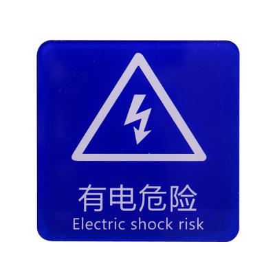 谋福 蓝底亚克力有电危险标识当心触电小心有电标识警示牌配电箱用电安全提示牌 有电危险 LD12