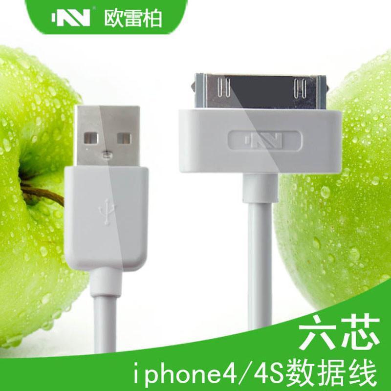 苹果4充电器 iphone4数据线