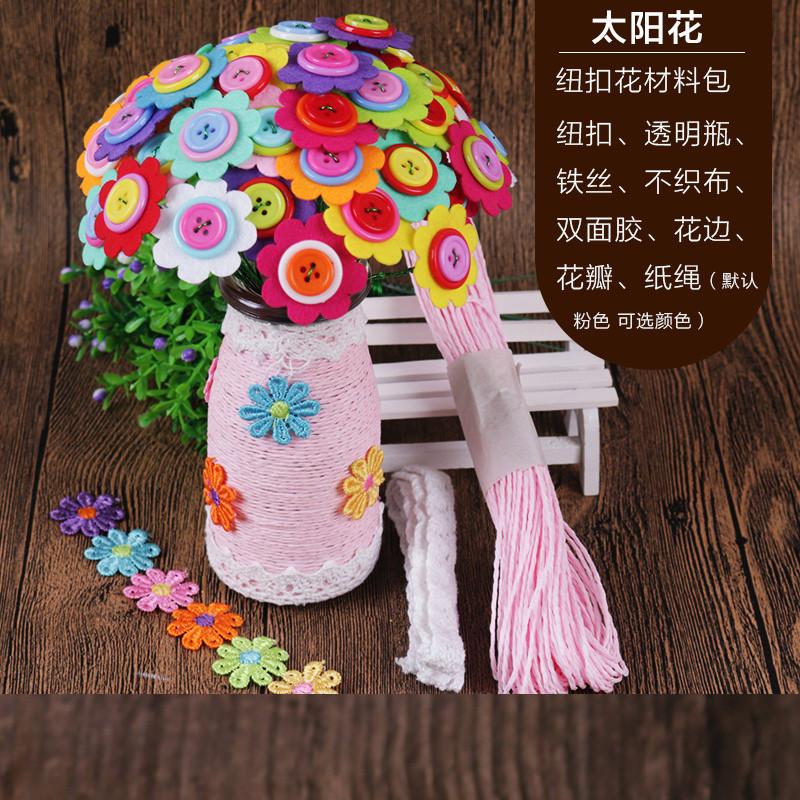 幼儿园宝宝手工diy制作材料包创意益智扣子画送老师礼物 太阳花套装