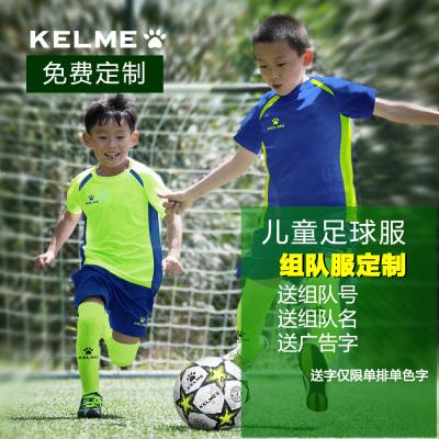 兒童足球服套裝男夏正品kelme卡爾美小學生足球衣定制團購印號251