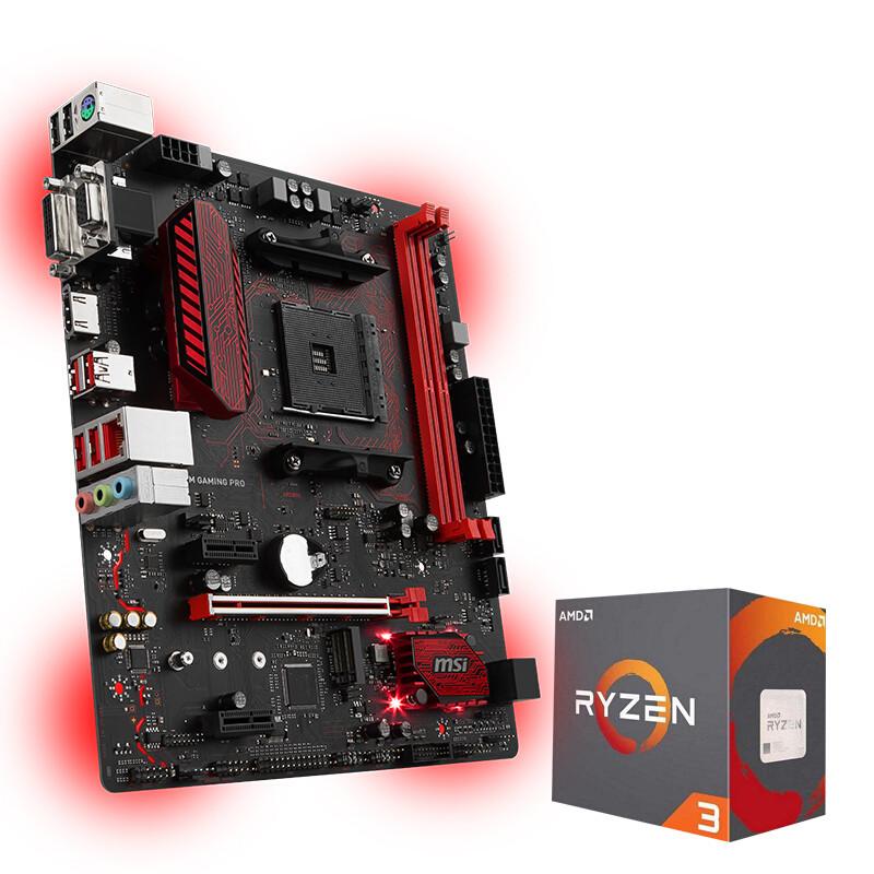 微星(msi)b350m gaming pro主板 amd 锐龙 3 2200g cpu 板u套装